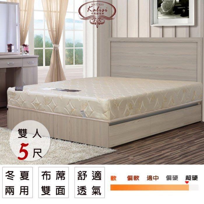 床墊 卡莉絲名床 皇家超硬式5尺聯結式床墊(一蓆一布)  免運