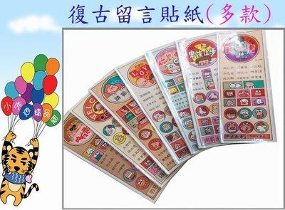 *^_^*【小虎魚精品屋】招生小禮物贈品-復古留言貼紙~(多款)《出清價1元》