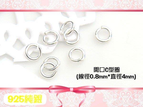 【EW】S925純銀DIY材料串珠配件/開口C型圈(線徑0.8mm*直徑4mm)~適合手作蠶絲蠟線(非白鋼or合金)