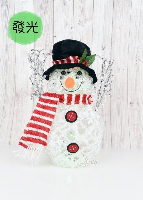 X射線【X082101】13吋發光雪人-A,聖誕節/LED燈/聖誕擺飾/聖誕佈置/聖誕造景/聖誕裝飾/發光小物