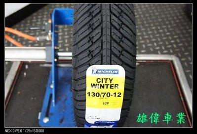 雄偉車業 米其林 CITY GRIP WINTER 通勤晴雨胎 130/70-12 促銷價 2300元含安裝+氮氣免費灌