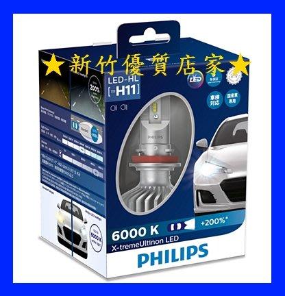 (新竹優質店家) 飛利浦 PHILIPS  LED 6000K H11 大燈 頭燈 加亮200%   原廠2顆盒裝