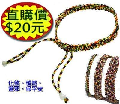 林老師開運坊~開運五色線(姻緣線)手鍊/窄版《藥師琉璃光如來開光加持》直購價20元