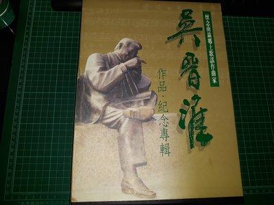 《吳晉准 作品集、紀念專輯 》兩本合售 有書函 臺南縣立文化中心 編印 1998年再版 精裝【 CS超聖文化讚】