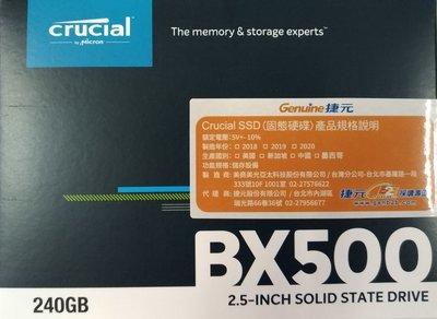 【台中自取】美光Micron Crucial SSD BX500 240G 240GB 固態硬碟三年保/捷元貨(有現貨)