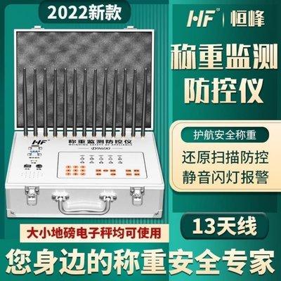 地磅防控儀干擾器電子秤磅稱重監測防控儀地稱磅抗干擾屏蔽器