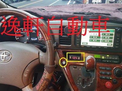 (逸軒自動車)2004~2007 WISH PIVOT電子油門加速器含定速裝置-加速省油- 定速巡航 定速