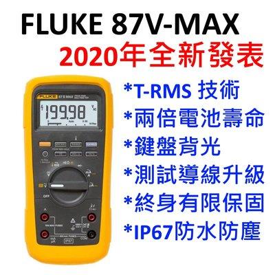 [全新] Fluke 87V max / 2020 全新上市 / T-RMS / IP67防水 / 兩倍待機能力