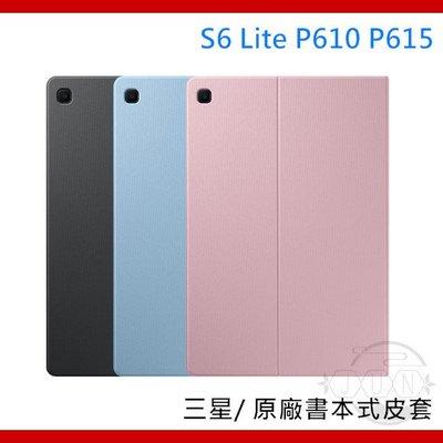 ⓄJUN-雜貨舖Ⓞ Samsung Galaxy Tab S6 Lite 原廠書本式皮套 P610 P615 皮套