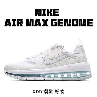 【XDD】Nike Air Max Genome 純白 氣墊 跑鞋 男鞋 CZ1645-100