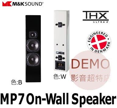 ㊑DEMO影音超特店㍿ 丹麥M&K SOUND MP7 On-Wall 壁掛式喇叭 單支(箱) 歡迎洽詢預約視聽