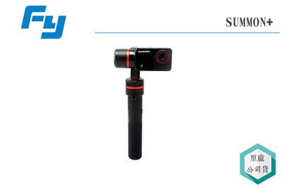 《視冠》現貨 促銷 Feiyu 飛宇 SUMMON + 魅眼+ 手持雲台相機 三軸穩定器 先創公司貨 Vlog