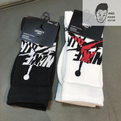 【AND.】NIKE JORDAN LEGACY JUMPMAN 運動襪 中筒襪  白SK0112-100 黑 010