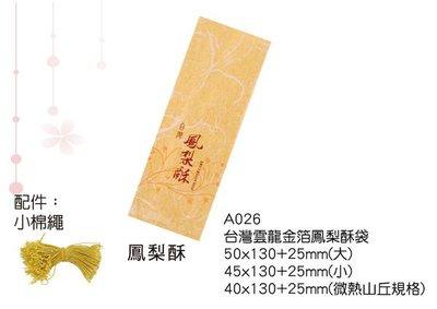 【台灣雲龍金箔鳳梨酥袋】土鳳梨酥袋,中秋烘焙包裝材料,有微熱山丘規格,每包500入
