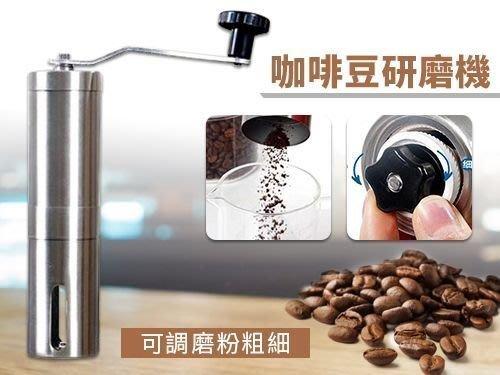 【T3】不銹鋼手搖咖啡豆研磨機 咖啡控必備 磨咖啡豆機 研磨機 磨粉機 磨豆機 手搖磨豆機 家用 【H45】