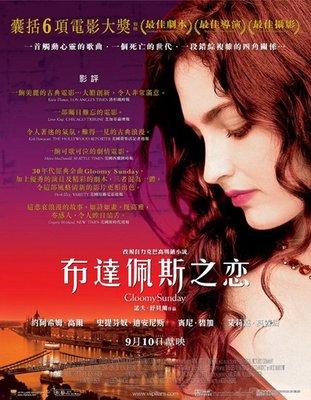 【藍光電影】佈達佩斯之戀 Gloomy Sunday 111-083