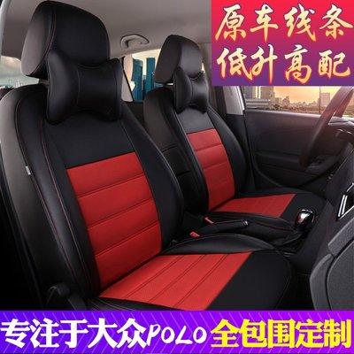 全包真皮大眾polo四季座墊原車線條新款汽車專用座套定制新Polo車椅套