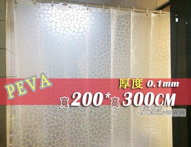 ☆ 喨晶晶雜貨舖☆ PEVA 白色豹紋 200*300 贈掛勾 環保 防水 浴簾 隔間簾 門簾 阻擋冷氣暖氣