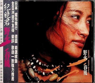 【198樂坊】紀曉君-野火(..................全新)NEW