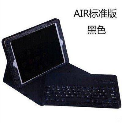【一分利優購】蘋果IPADAIR IPAD5 IPAD AIR保護套帶鍵盤休眠皮套藍牙配件(分價格選項線比較長越貴請聯繫客服改價格)