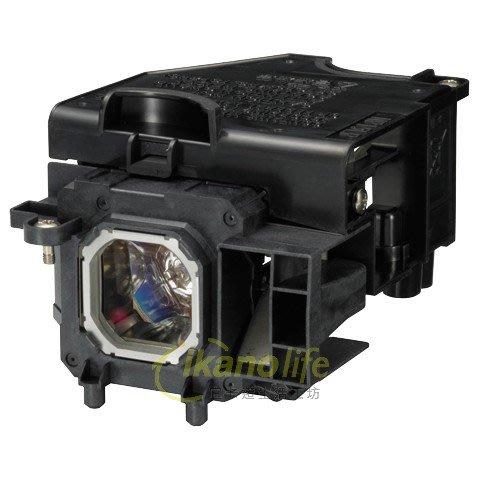 NEC 原廠投影機燈泡NP15LP / 適用機型NP-M260X-R
