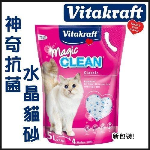 德國 Vitakraft《VITA 神奇抗菌水晶貓砂》單層或雙層貓砂盆用-5L