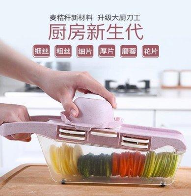 ☆╮布咕咕╭☆小麥秸稈多功能切菜器廚房切菜神器 切菜器切絲器切片器刨絲器