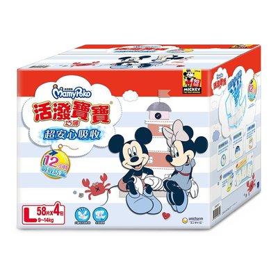 活潑寶寶紙尿褲 L $1259(含運價)