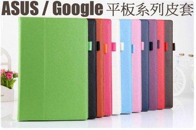 Nexus9 ASUS MeMo Pad 7 ME572 MeMoPad Pad 8 ME181 休眠喚醒 皮套 保護套 台北市