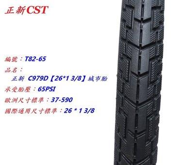 現貨速發㊣瘋購物㊣全新正新CST C979D 26*1 3/8 城市胎 自行車輪胎 腳踏車外胎 建大瑪吉斯馬牌華豐伊諾華