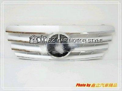 ※ 鑫立汽車精品 ※ W210 99-02 大星 大星水箱罩 4線 水箱罩  電鍍銀