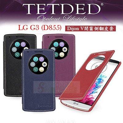 日光通訊@TETDED原廠 LG G3 D855 Dijon V 圓形開窗側掀皮套 智能休眠喚醒 超薄頂級牛皮側翻保護套