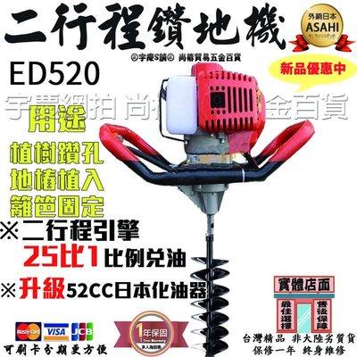 ㊣宇慶S舖㊣|單主機|升級52CC日本化油器ED520多功能地鑽 鑽地機 鑽孔機 植樹機 打冰機 挖坑機 挖穴機 種植機