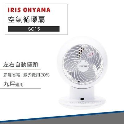 【快速出貨 附發票】IRIS OHYAMA 渦漩 空氣 循環扇 SC15 電風扇 桌扇 PCF-SC15 低噪音 對流扇