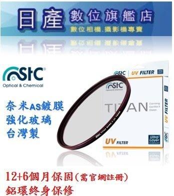 【日產旗艦】台灣製 STC Titan UV Filter 58mm 保護鏡 濾鏡 超薄框 強化玻璃 公司貨 非 B+W