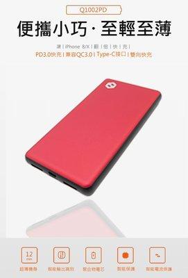 【風雅小舖】Q1002PD超薄行動電源...