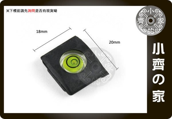 小齊的家 Canon Nikon Panasonic單眼 相機 通用型 不適用SONY 一氣泡 一維 機頂熱靴座 水平儀