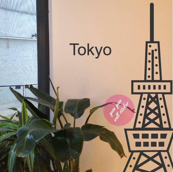 【源遠】東京鐵塔【C-47】壁貼 壁紙 設計 美感 城市 Tokyo 日本 時尚