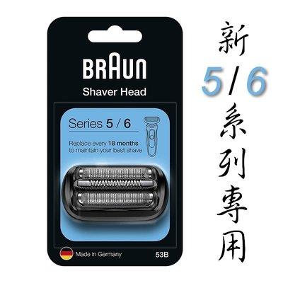 德國百靈 BRAUN 新5系列 新6系列 電鬍刀專用 替換刀頭 刀網 53B