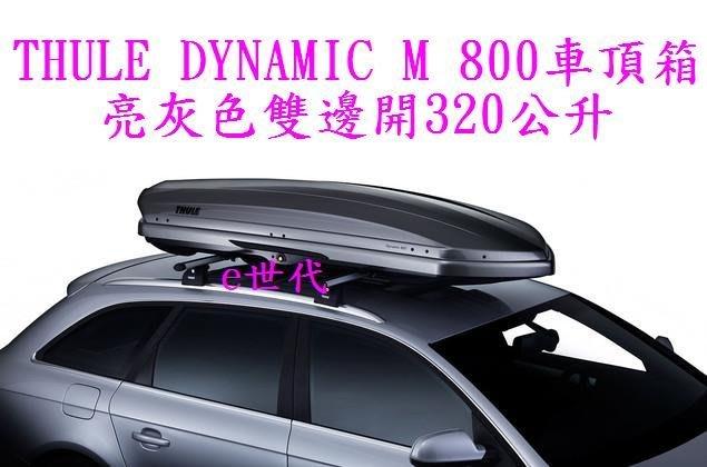 e世代THULE DYNAMIC 800 M 亮灰色(鈦金屬亮色)車頂行李箱~瑞典都樂車頂箱左右雙邊開320公升五年保固