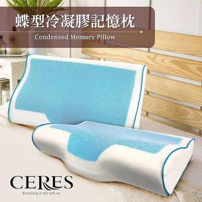 酷涼冷凝碟型舒頸防鼾枕~ 記憶棉,觸感彈性極佳~防鼾碟型 ,貼合人體曲線~冰涼凝膠,彈性柔暖舒適好眠