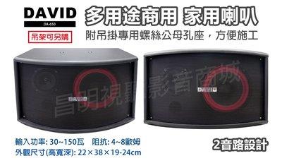 【昌明視聽】DAVID DA-650 多用途商用、家用喇叭 可吊掛 2音路設計 標價為一對2支
