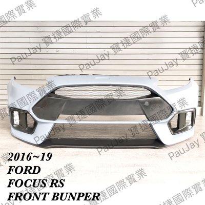 ※寶捷國際※【FD06106BA】2016~18 FOCUS 馬汀頭 FOCUS RS 前保桿總成 台灣製造