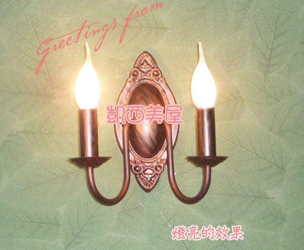 凱西美屋 鄉村風 田園風 蠟燭壁燈 雙燈 地中海風 設計師款