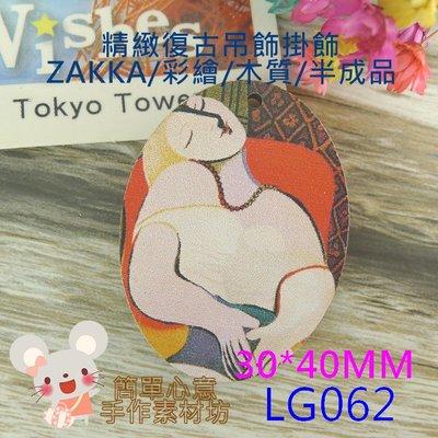 LG062【每個16元】30*40MM精緻復古文青彩繪木質掛飾(印象女人單孔款)☆耳環配飾吊墜吊飾【簡單心意素材坊】