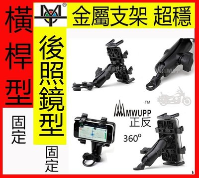 【MOT摩改】送安全帶 MWUPP五匹專業機車手機架 金屬支架 橫桿型/後照鏡固定 GPS導航3.5~6.44吋 抓寶