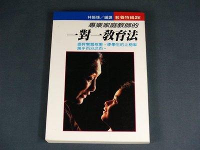 【懶得出門二手書】《一對一教育法》│大展出版社│蔡森明│八成新(32C36)