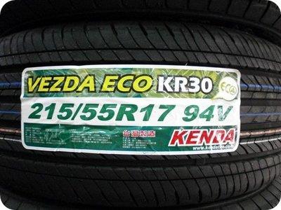 ***天下第一輪*** KENDA 建大輪胎 KR30 215/55/17 完工價2800