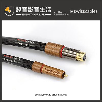 【醉音影音生活】瑞士 Swiss Cable Reference Plus 1m~2m XLR訊號線.台灣公司貨