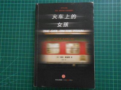 絕版親簽收藏《 火車上的女孩 》寶拉·霍金斯著 胡緋譯 中信出版 【 CS超聖文化2讚】